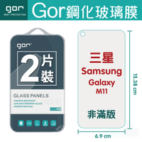 GOR 9H 三星 Samsung Galaxy M11 鋼化 玻璃 保護貼 全透明非滿版 兩片裝【全館滿299免運費】
