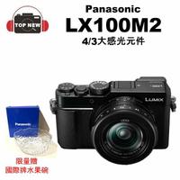 [公司貨] Panasonic DC-LX100M2 類單眼 數位相機 DC-LX100 II 大光圈 4/3系統 [贈國際水果碗] 台南上新