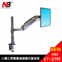 【NB】17-27吋人體工學螢幕桌面顯示器支架(H80)