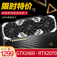 RTX2060/2070/2080電腦遊戲顯卡super七彩虹華碩微星GTX1660TI