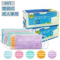 【鐿騏】2盒組-成人雙鋼印 三層醫療用口罩 多色可選(50入/盒)