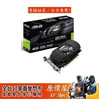 ASUS華碩 PH-GTX1050TI-4G 顯示卡/註冊升級四年保固/原價屋