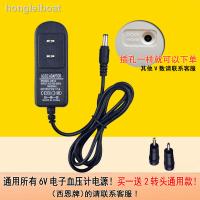 歐姆龍DC6V電子血壓機計機測電源適配器U10U11U30U31U32U15充電線