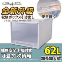 【FL 生活+】加長加大款-抽屜安全卡扣耐重可疊加收納箱(62公升)