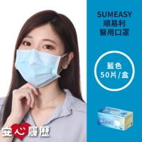 【順易利】盒裝醫用三層口罩 成人(50入/盒)台灣國家隊 雙鋼印 #原廠盒裝(包膜)