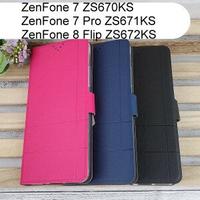 【Dapad】經典皮套 ASUS ZenFone 7 ZS670KS / 7 Pro ZS671KS / 8 Flip ZS672KS (6.7吋)