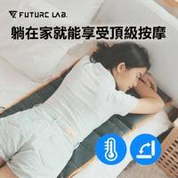 【Future Lab.未來實驗室】8D 極手感按摩墊(肩頸按摩 全身按摩 按摩椅 按摩器 按摩)