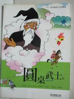 【書寶二手書T9/兒童文學_CCE】圓桌武士_湯瑪斯.馬洛禮