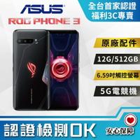 【創宇通訊│福利品】贈好禮 ASUS ROG Phone 3 12G+512GB 5G電競手機 (ZS661) 開發票
