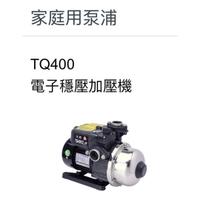 大井泵浦 TQ400B 電子式穩壓加壓機,加壓機,1/2HP加壓馬達 ,加壓機 清倉價 買到賺到 非 KQ-400