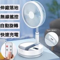P10 折疊式USB風扇 充電風扇/迷你USB電風扇 伸縮折疊無線風扇(靜音搖頭風扇)