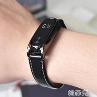 錶帶 適用小米手環2/3/4/5/6腕帶真皮小米手環4/5真皮表帶NFC版款防水2/3代環 四季生活