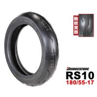BRIDGESTONE 普利司通 RS10 180/55-17