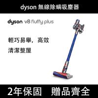 現貨 Dyson V8 slim fluffy+ 輕量無線吸塵器/除螨器 公司貨二年保