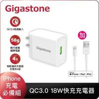 【Gigastone 立達國際】QC3.0快充充電器+Apple Lightning傳輸充電線(iPhone 12/SE2/11充電組GA-8121W+C102)