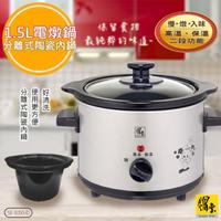 【鍋寶】不銹鋼1.5公升養生電燉鍋陶瓷內鍋(SE-1050-D)