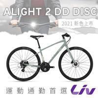 【GIANT】Liv ALIGHT 2 DD DISC 女性都會運動自行車-2022年式