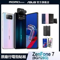 送殼貼組+原廠行電【ASUS 華碩】ZenFone 7 ZS670KS 8G/128G 6.67吋智慧型手機