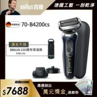 【德國百靈BRAUN】新7系列暢型貼面電動刮鬍刀/電鬍刀 70-B4200cs(德國製造※一日完修VIP服務)