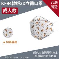 【宏瑋】柯基屁屁KF94韓版3D立體口罩(10片/盒)
