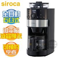 日本 siroca ( SC-C1120K-SS ) 石臼式全自動研磨咖啡機 -原廠公司貨 [可以買]