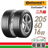 【德國馬牌】ECO6 92H D9 高階節能輪胎_二入組_205/60/16(車麗屋)