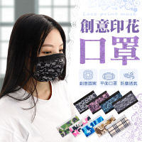 【熱門印花造型!吸睛口罩】 創意印花口罩 一次性口罩 成人口罩 大人口罩 透氣口罩 印花口罩 蕾絲口罩【G6406】