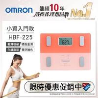 【OMRON 歐姆龍】體重體脂計 HBF-225(粉色)