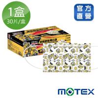 【MOTEX 摩戴舒】變形金剛-大黃蜂平面兒童醫用口罩30片/盒