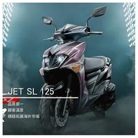 【SYM三陽機車-鋐安車業】JET SL 125/99800起
