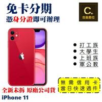 Apple iPhone 11 128G 6.1吋 學生分期 軍人分期 無卡分期 免卡分期 現金分期【吉盈數位商城】