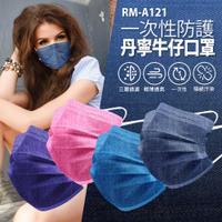 RM-A121 一次性防護丹寧牛仔口罩 3層過濾 熔噴布 高效隔離汙染 (非醫療)