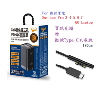 【筆電專用】65W GaN 氮化鎵PD 充電器 微軟 Surface Pro 3 4 5 6 7 GO Laptop
