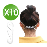 S型口罩調節減壓掛勾 10入