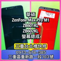 ZB602KL螢幕 華碩 ZenFone Max Pro M1 X00TD 螢幕 總成 換螢幕 修理螢幕