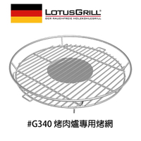 【德國 LotusGrill】#304不鏽鋼烤肉網(G340專用)