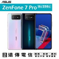 ASUS ZenFone 7 Pro ZS671KS 8G/256G 5G手機  攜碼遠傳電信月租專案價  限定實體門市辦理