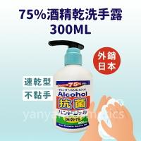 外銷日本乾洗手 75%酒精 速乾型抗菌凝膠300ML 酒精乾洗手 不傷手
