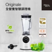 【Bianco di puro 彼安特】台灣製Originale全營養智慧調理機(冷熱生機自動調理機)
