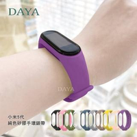 【DAYA】小米5/6共用 純色矽膠手環錶帶