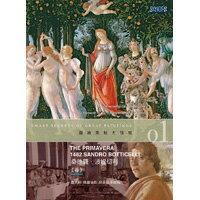 圖繪奧秘大發現1 - 波提切利《春》 Smart Secrets of Great Paintings - The Primavera, 1482, Sandro Botticelli (DVD)【那禾映畫】