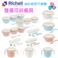 Richell 利其爾 TLI雙層可拆式不鏽鋼禮盒組/餐具組/副食品好幫手/不鏽鋼可進電鍋/粉/白/藍