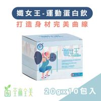 【荃贏全美】運動蛋白飲_伯爵奶茶口味 (20gx10包)-88大卡/維持線條