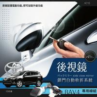 T7m Toyota new Rav4 專用型 後視鏡 電動收折╭自動收納控制器