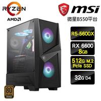 【微星平台】R5六核{莫托斯}RX6600電競娛樂效能主機(R5-5500X/32G/512GB SSD/RX6600/650W銅)