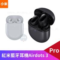 💥現貨💥Redmi AirDots 3 Pro 真無線藍牙耳機 藍牙5.2 TWS 降噪 真無線 藍芽耳機 小米耳機