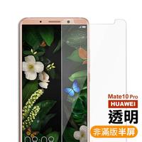 華為 Mate10 Pro 透明非滿版9H鋼化膜手機保護貼(Mate10Pro保護貼)
