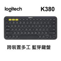 羅技 K380 跨平台藍牙鍵盤 Easy-Switch【 有注音倉頡 台灣公司貨】