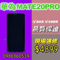 華為螢幕 華為MATE20PRO螢幕螢幕總成 液晶 觸控螢幕 螢幕破 不顯示 花屏 維修更換HUAWEI