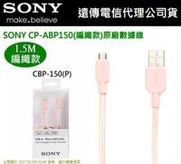 SONY CP-ABP150 Micro USB 傳輸線(快充編織款) 1.5M Xperia X、Performance、Z5 Z5P、Z2、Z4【遠傳公司貨】